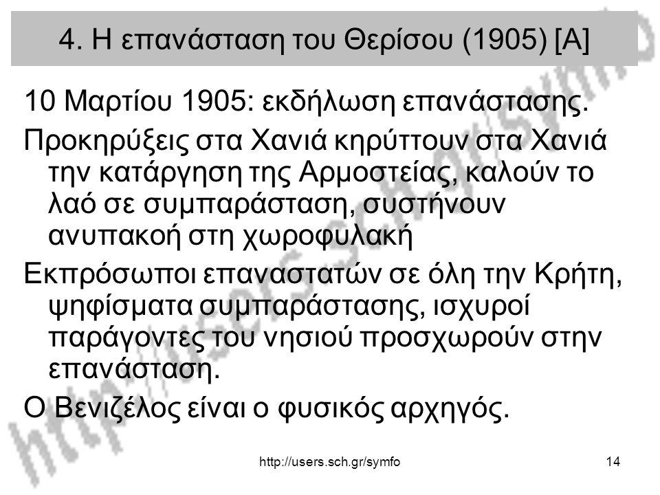 4. Η επανάσταση του Θερίσου (1905) [Α]